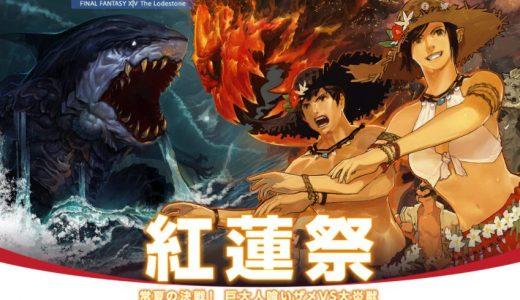 【FF14】【紅蓮祭】遊んできた!常夏の決戦!巨大人喰いザメVS大炎獣